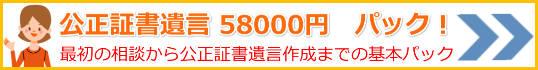 58000円遺言作成