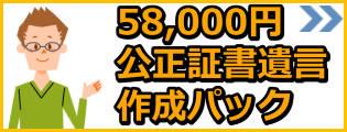 58000円の公正証書遺言作成